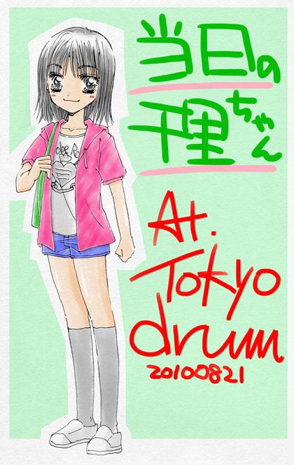 tokyodrum002.jpg
